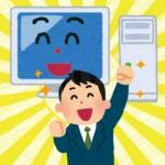 アクセス解析からホームページの問題点を探る