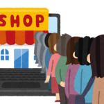ショッピングサイトで購買数をアップする7つの方法[後編]