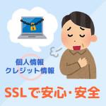 インターネットに安心・安全を…SSLのススメ